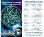 Календарь Триксель