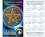 Календарь Пентакль