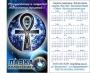 Календарь Анкх (Анх, Ankh)