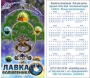 Календарь Древо Жизни