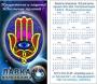 Календарь Хáмса